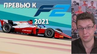 Превью к Формуле-2 сезона 2021   #СтартФиниш