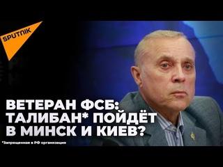 Ветеран ФСБ Гончаров о том, как США заложили мину под безопасность РФ в Средней Азии