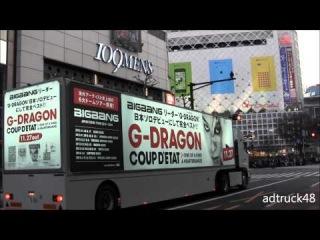 Специальный рекламный грузовик G-DRAGON( из BIGBANG) COUP D'ETAT [+ ONE OF A KIND & HEARTBREAKER]