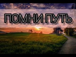 """""""Ожидает нас Город прекрасный """"- """"Помни путь !"""""""