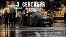 Подборка дтп за 03.09.2020 АВАРИИ ЖЕСТЬ НА ДОРОГАХ РОССИИ и СНГ 3 сентября / Accidents CIS Russia