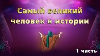 Жизнь Пророка Мухаммада ﷺ до пророчества  1 серия