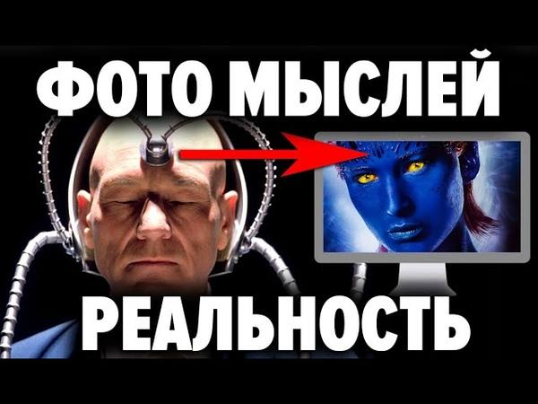 Мысль материальна Доказано Почему запретили исследования по фотографированию мыслей