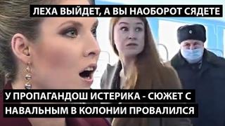 У пропагандош истерика - сюжет с Навальным в колонии провалился. ЛЕХА ВЫЙДЕТ, А ВЫ НАОБОРОТ СЯДЕТЕ!!