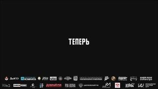 TripFish - LIVE - Теперь