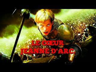✪🌎🇫🇷«Le Cœur De Jeanne D'Arc».(✪🌎«Jeanne D'Arc»).France.(1999).✪🌎Unreal.