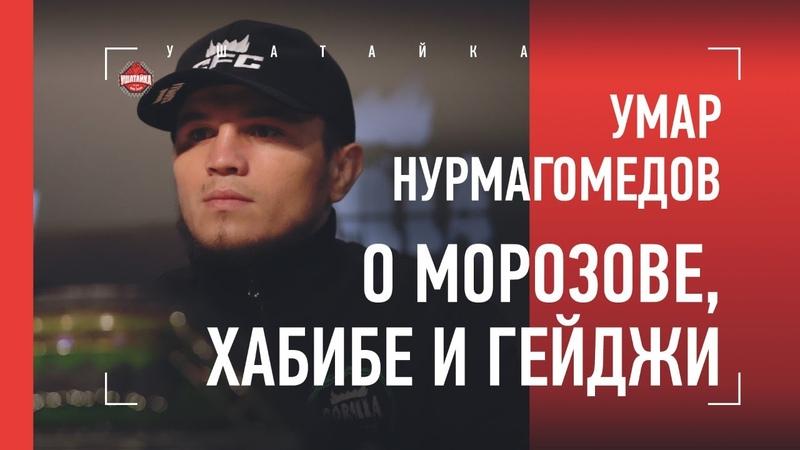 Умар Нурмагомедов о бое с Морозовым и огромной силе Хабиба