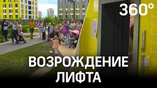 У жителей 25-этажки на ул. Совхозной в Химках наконец заработал лифт