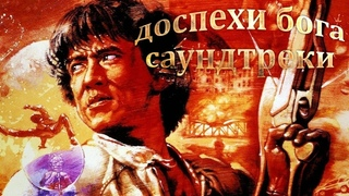 Джеки Чан. Саундтреки к фильму доспехи бога 1 (1986 год)