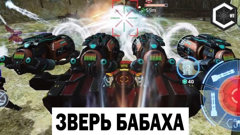 ЗВЕРЬ БАБАХА WAR ROBOTS REMASTERED BEHEMOTH 4 DEVASTATOR MK2 MAX GAMEPLAY