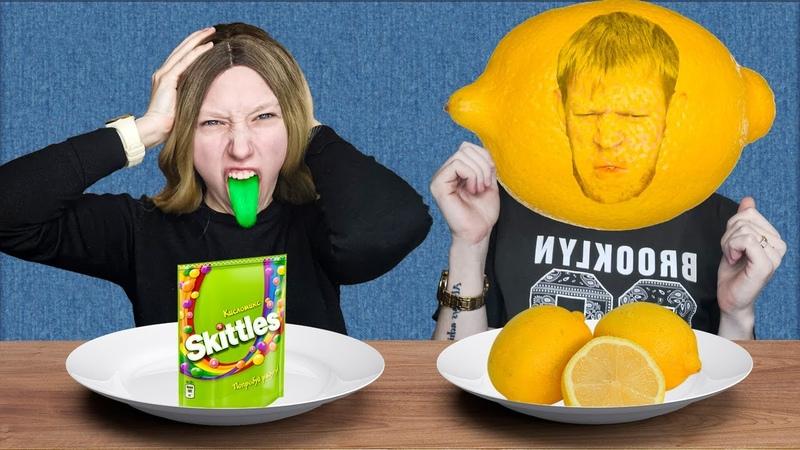 Едим самые кислые продукты 24 часа Кислый Челлендж