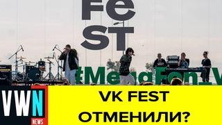 Ежегодный фестиваль VK Fest под угрозой отмены