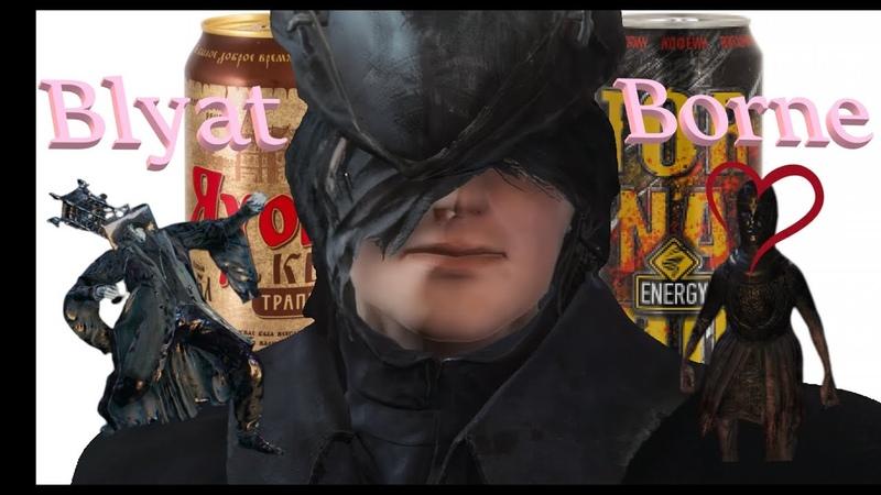 Blyadi в Bloodborne