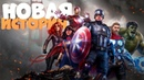 Мстители новая история. Marvel's Avengers Beta прохождение 1