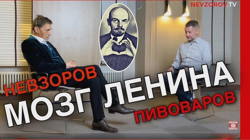 Ленин мозг и Мавзолей Александр Невзоров интервью Алексей Пивоваров