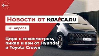 Цирк с техосмотром, пикап и вэн от Hyundai и Toyota Crown