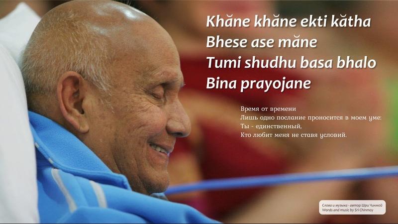 Песня Khane khane ekti katha 54 автор Шри Чинмой поет Группа Агниканы
