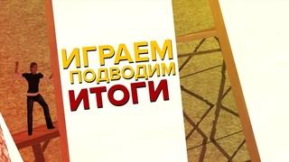 🤑 Подводим Итоги Месяца + Играем + Дарим Подарочки!