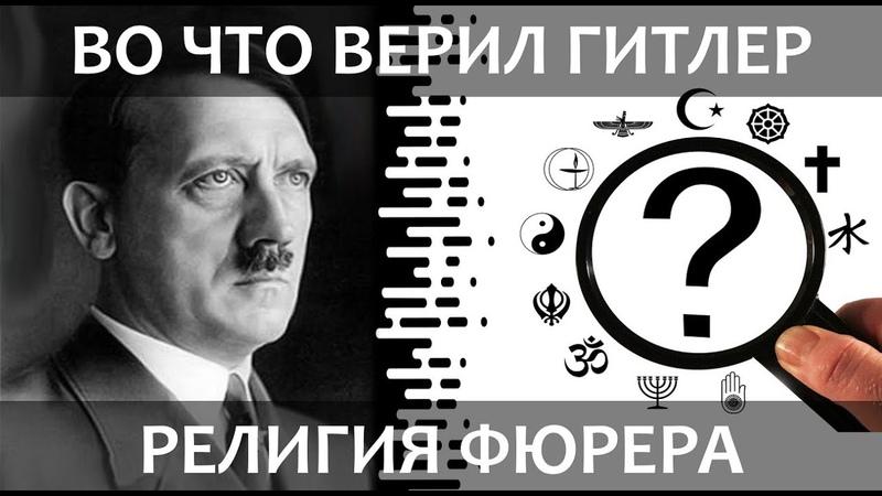 Религия Гитлера Почему Гитлер презирал как христиан так и атеистов Во что верил фюрер и нацисты