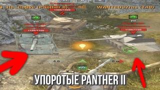 Сумасшедший УПОРОТЫЙ Взвод Panther II в режиме Mad Games WoT Blitz
