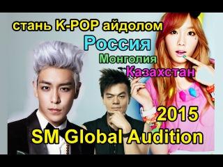 AigooKorea - Стань K-POP айдолом! S.M. GLOBAL AUDITION 2015.