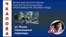 Экзаменационный маршрут ГИБДД на Чкалова. Инструктор по вождению Екатеринбург