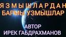 АВТОР ИРЕК ГАБДРАХМАНОВ ⚛️♨️ЯЗМЫШЛАРДАН БАРМЫ УЗМЫШЛАР♨️⚛️ ПРОЕКТ ЖЫРЛЫ ЯЗМЫШ 💟