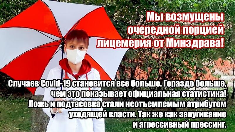 Медработники Беларуси Ложь и подтасовка стали неотъемлемым атрибутом власти а так же запугивание
