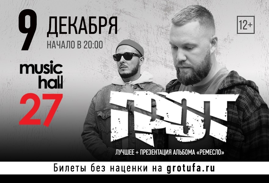 Афиша Уфа 09.12.20 ГРОТ в MusicHall27