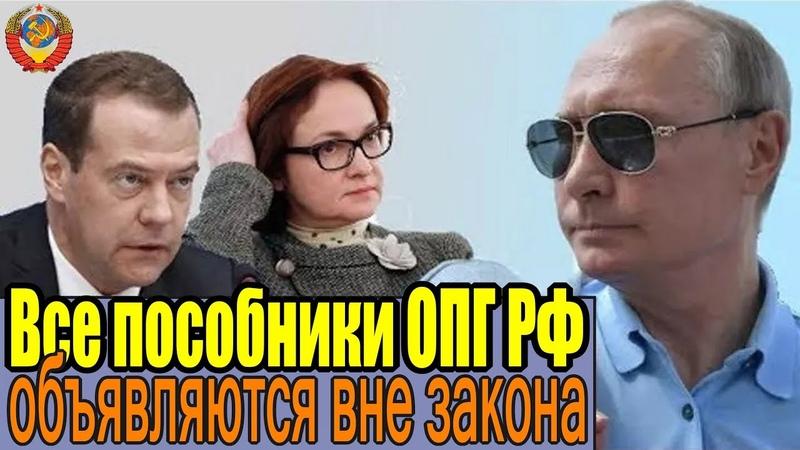Все пособники ОПГ РФ объявляются лицами вне закона С В Тараскин 03 05 2018