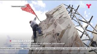Более 500 детей Тюменской области участвовали в патриотическом проекте