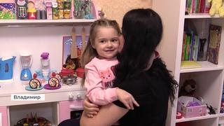 Во Владимире трехлетней девочке со сложным пороком сердца срочно нужна операция (2021 02 17)