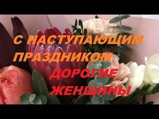 Цветок способный удивить 8 марта почти любую женщину !