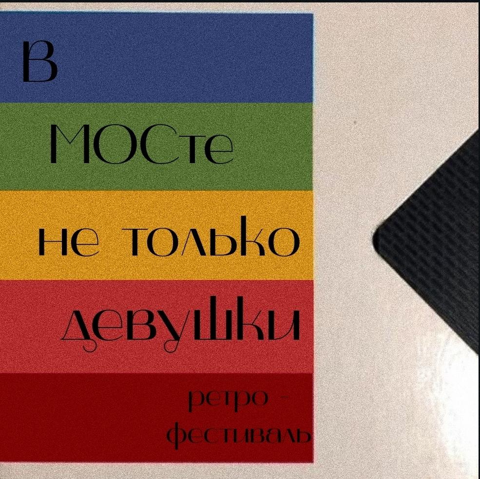 """Афиша Онлайн-фестиваль """"В МОСте не только девушки"""""""
