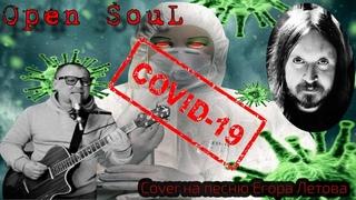 "Open SouL - Covid 19/Coronavirus (Cover на песню Егора Летова ""Красный Смех"")"