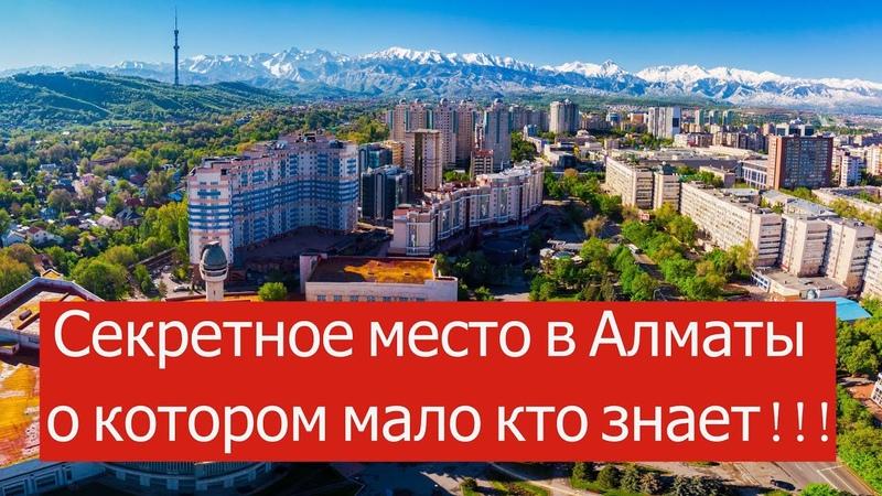 2 Секретных места в Алматы в самом центре города музыка из дорама ALMATY KAZAKHSTAN