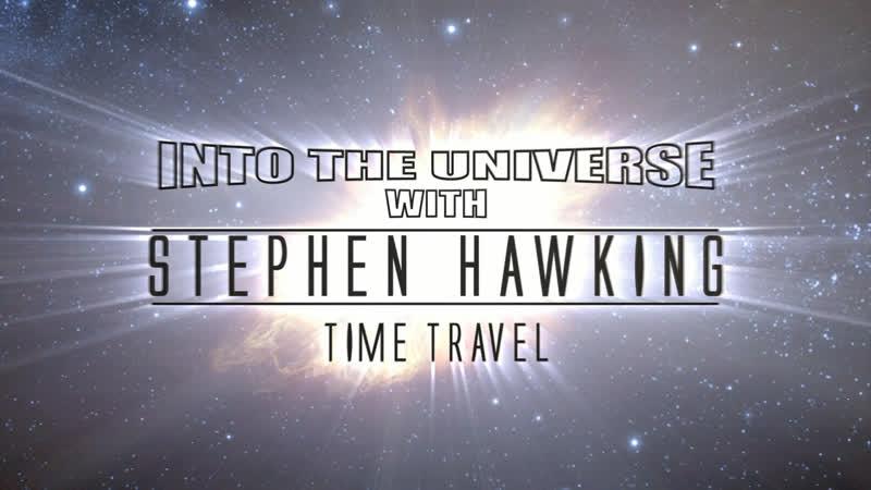 Во вселенную со Стивеном Хокингом Путешествие во времени 2 серия из 3 2010 HD 720