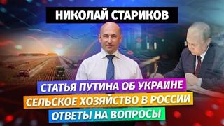 Николай Стариков: статья Путина об Украине, сельское хозяйство в России, ответы на вопросы