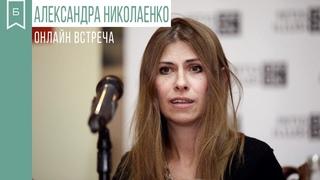 Онлайн-беседа с писательницей Александрой Николаенко