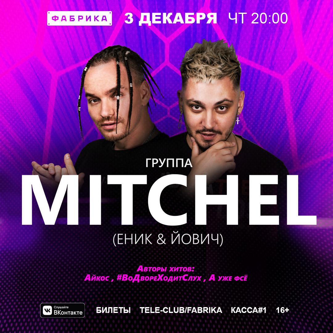 Афиша Екатеринбург MITCHEL 3 декабря в Фабрике