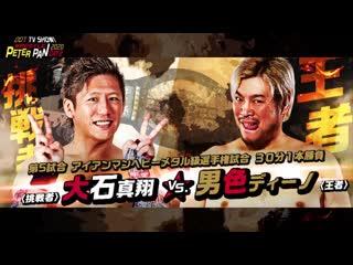 Danshoku Dino (c) vs. Makoto Oishi - DDT Ironman Heavymetalweight Championship (DDT Wrestle Peter Pan 2020 - Day 2)