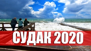 ШТОРМ В КРЫМУ. СУДАК 2020. НАБЕРЕЖНАЯ.