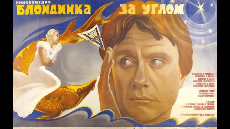 Блондинка за углом 1984 режиссер Владимир Бортко