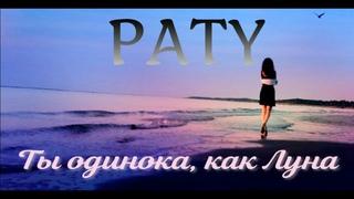 PATY - Ты одинока, как Луна.