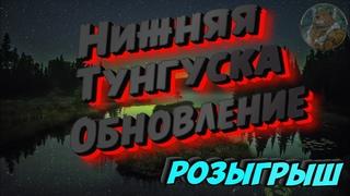 Супер Обнова в Русской Рыбалке 4!Розыгрыш Голдовой Наживки!!