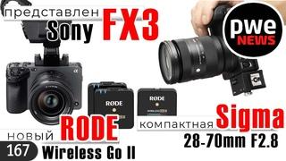 PWE New #167 | Sony FX3 | Rode Wireless Go II | Sigma 28-70mm F2.8  и другие фотоновости