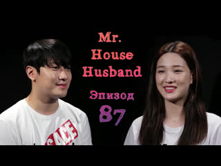 190206 Mr. House Husband Ер. 87 (рус. суб)