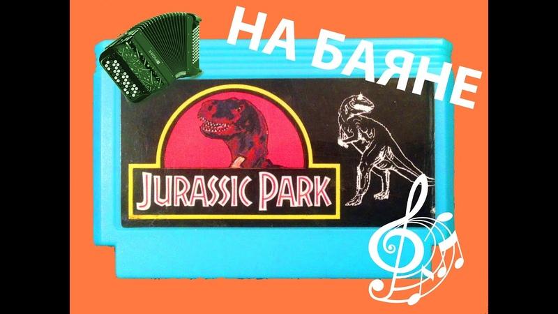 Jurassic Park Парк Юрского Периода Triceratops Stampede кавер Баян и Фортепиано