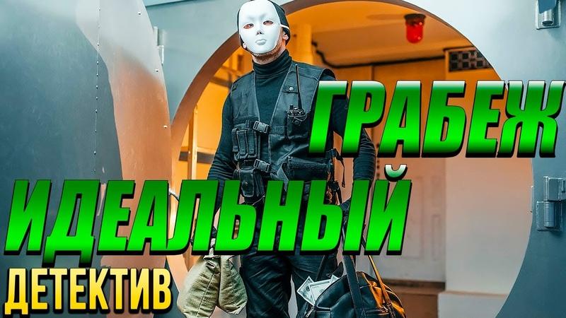 Завораживающий фильм про неуловимых бандитов ИДЕАЛЬНЫЙ ГРАБЕЖ Русские детективы новинки 2020