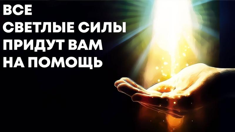 Каждого человека ведут по жизни его Небесные помощники